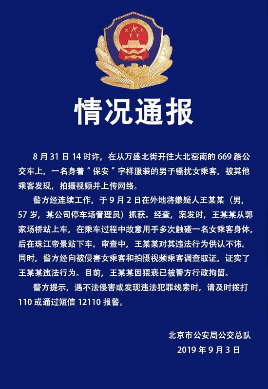 男子在北京公交车上骚扰女乘客,被警方依法行政拘留