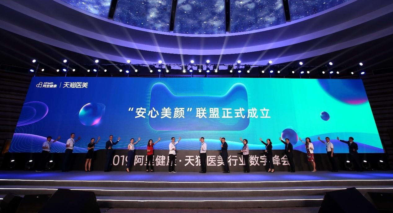 """天猫医美启动""""焕新计划"""" 让3亿人告别""""P图美"""""""