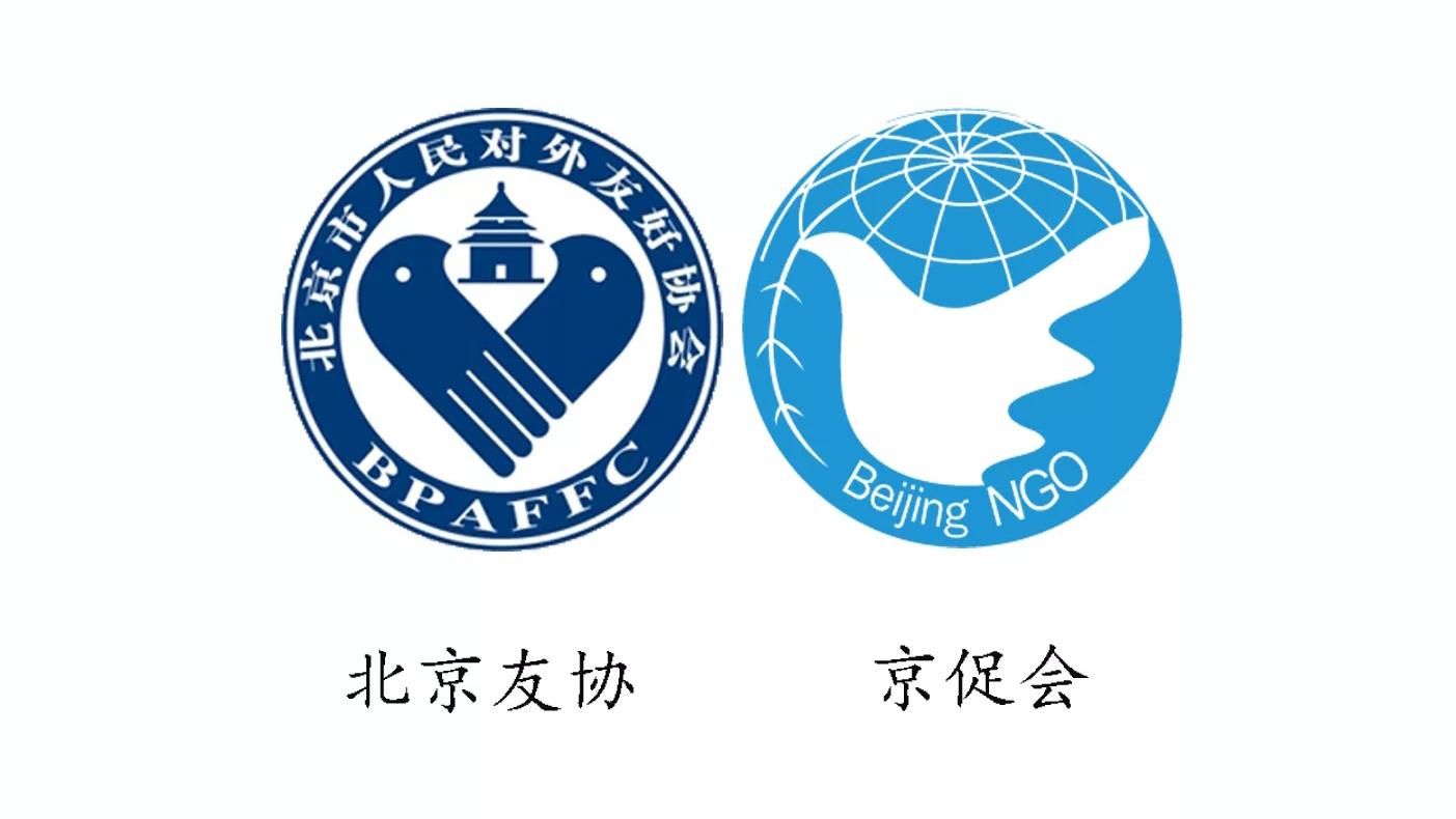 北京友协·京促会