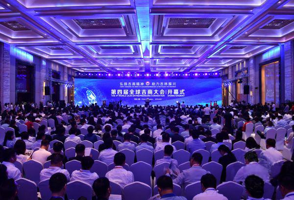 第四届全球吉商大会在长春开幕巴音朝鲁鲁勇致辞