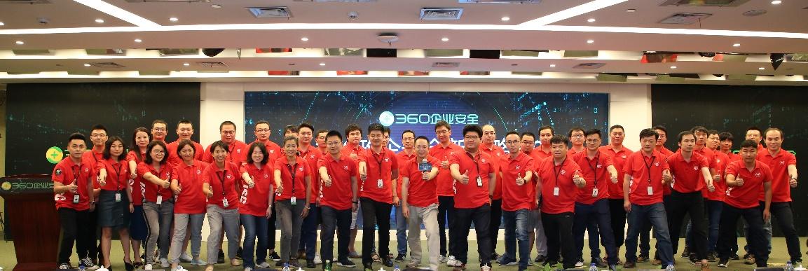 360企业安全集团新团队亮相 发布政企安全服务体系