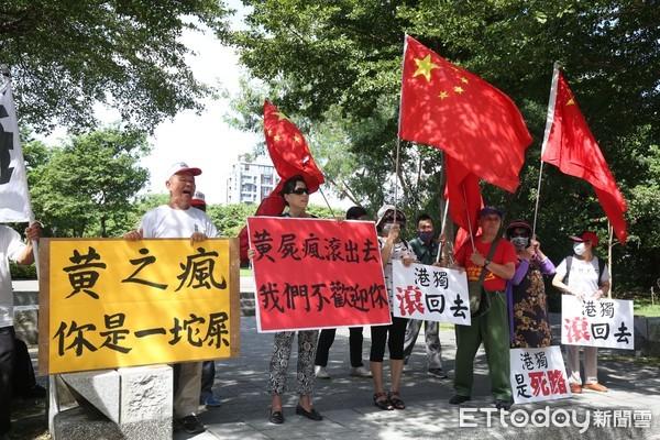 """黃之鋒抵臺求支持,臺民眾舉五星紅旗抗議:""""港獨""""滾回去"""