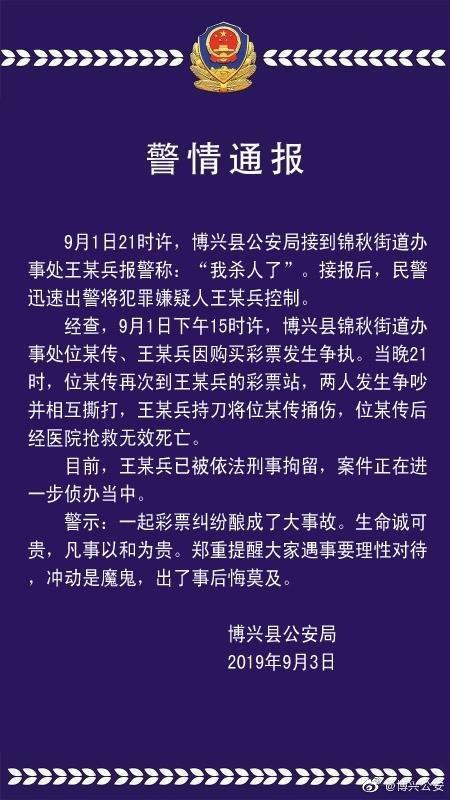 山东博兴县两人因购买彩票起争执,一人被捅伤抢救无效身亡