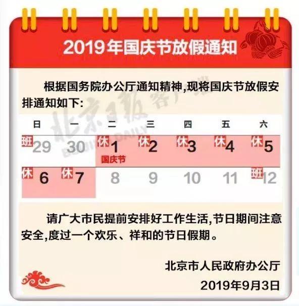 國慶節放假通知公布!你準備怎么休呢