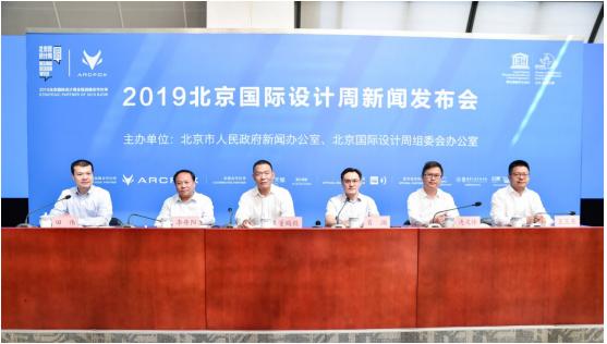 5日开幕,ARCFOX与全球顶尖设计师相约北京国际设计周