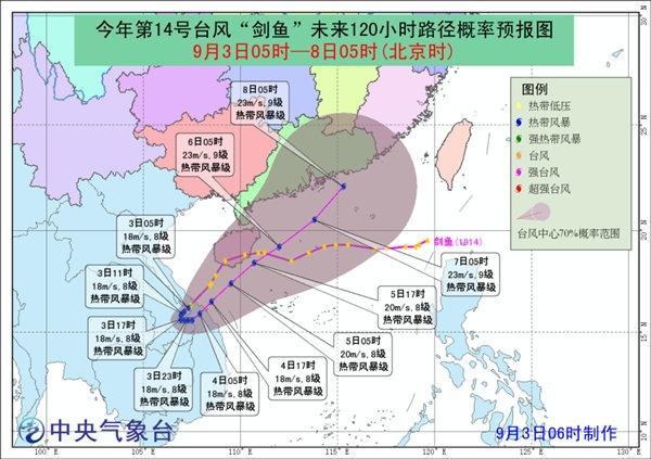 台风蓝色预警!双台共舞 华南一带风雨强劲