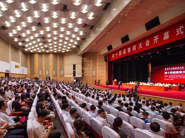 第十四届豫商大会在鹤壁开幕