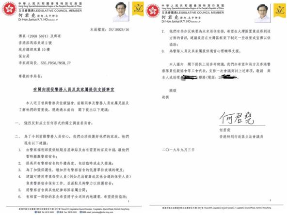 何君尧致信香港保安局长:望协助港警子女回内地读书