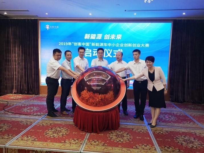 """2019年""""创客中国""""新能源车中小企业创新创业大赛正式启动"""