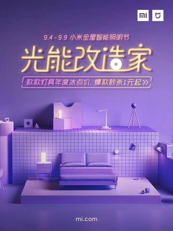 小米宣布实现智能照明全场景覆盖,举办照明节