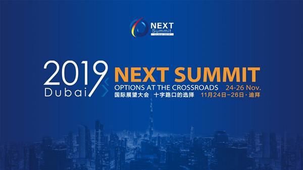 十字路口的选择:第三届国际展望大会将于11月24至26日在迪拜召开
