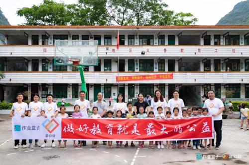 乡村教育公益项目持续投入 践行教育精准扶贫