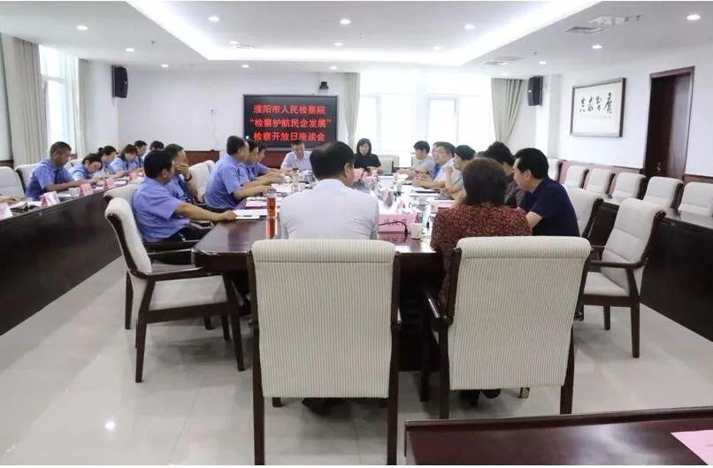濮阳市工商联和市检察院联合护航民企发展