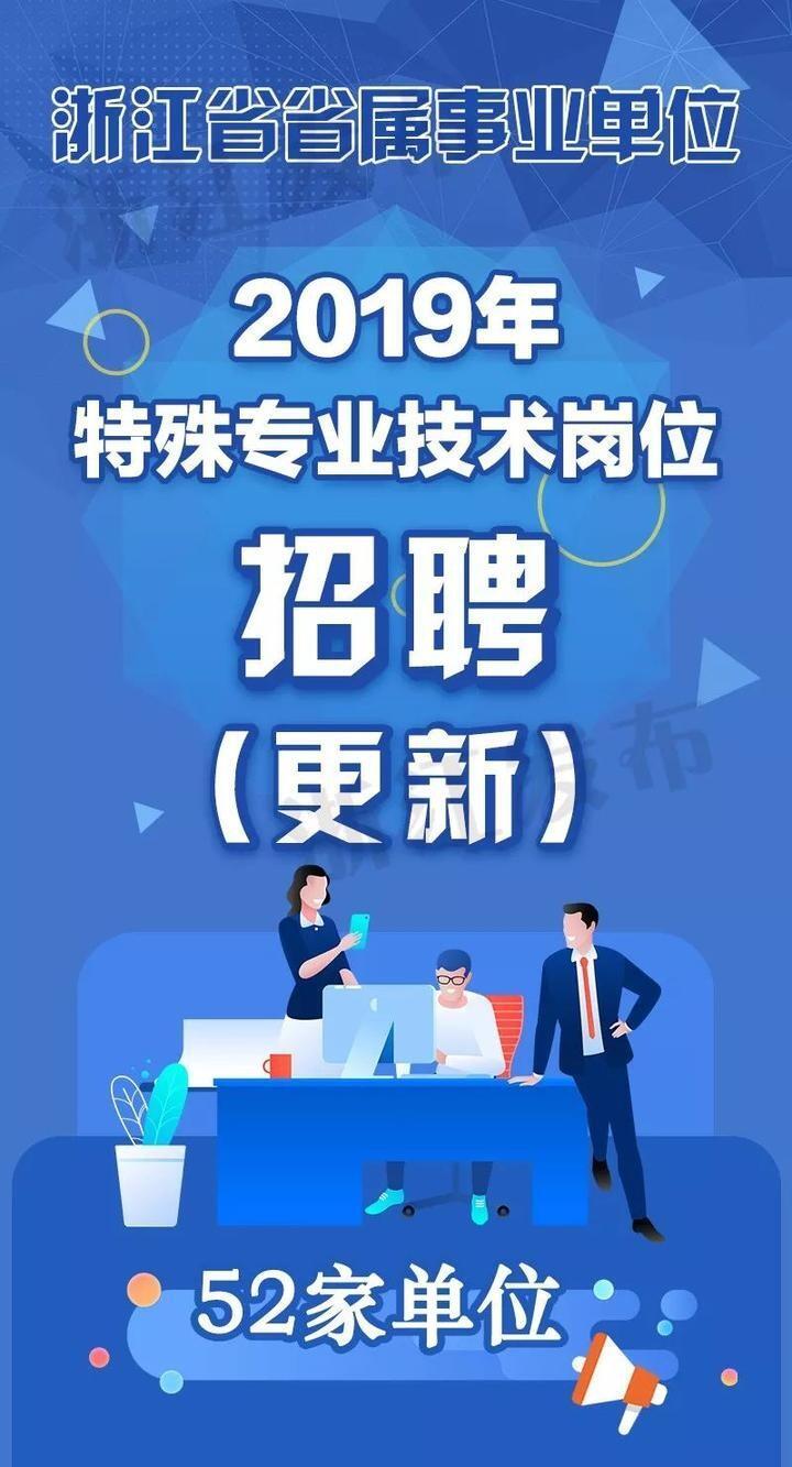 1538个岗位招3478人 浙江52家省属事业单位招聘有更新