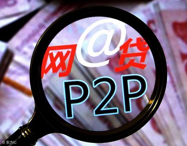 P2P网贷机构将全面接入征信体系
