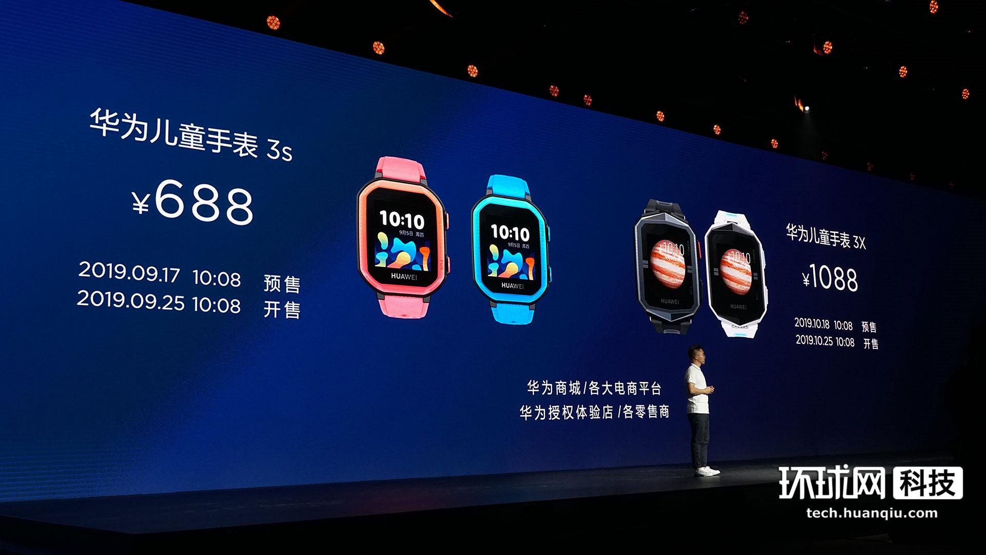 华为儿童手表3s/3X发布,补全3系列产品线