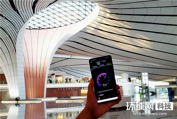 """从CBD到大兴机场 全方位体验中国移动5G""""速度"""""""