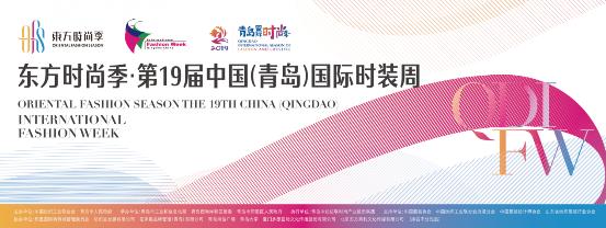 东方时尚季·2019中国(青岛)国际时装周9月6日启幕