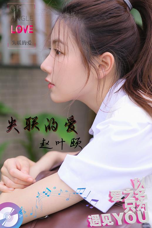 赵叶颐新专辑首波单曲概念封面曝光