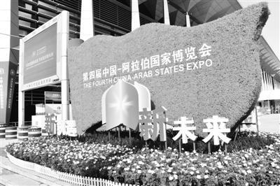 第四届中国-阿拉伯国家博览会喜迎八方来客。