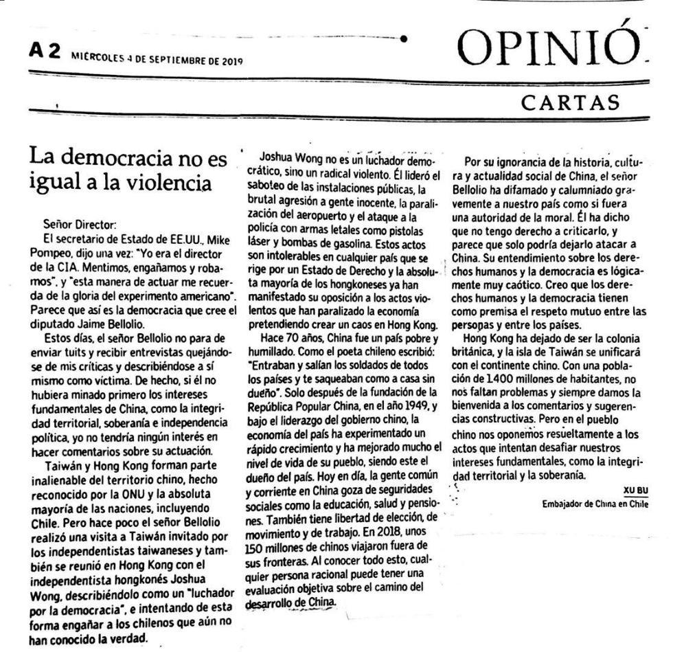 驻智利大使徐步就涉港问题批驳智议员错误言论