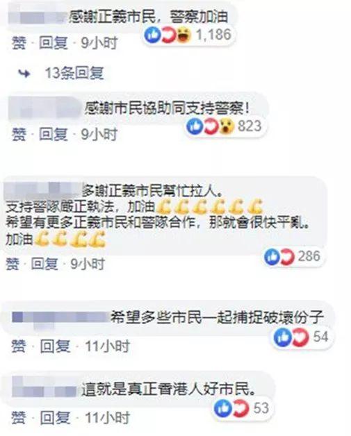 挺警正能量!香港市民协助警员制服闹事暴徒