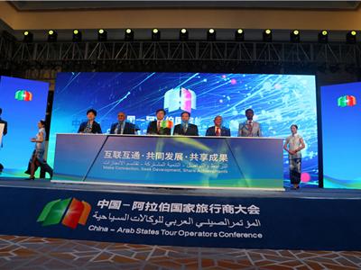 第四届中国-阿拉伯国家旅行商大会隆重开幕