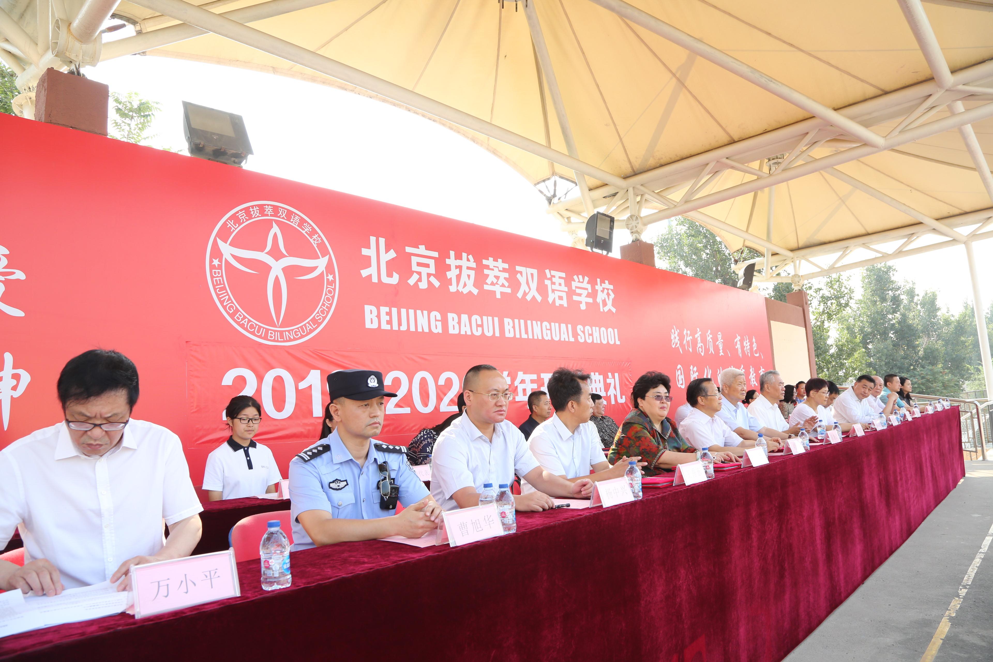 北京拔萃双语学校举行2019-2020学年度开学典礼