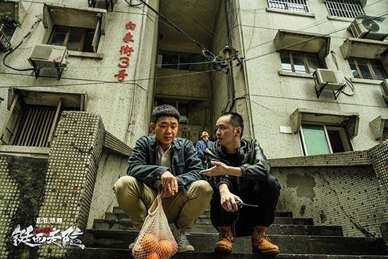 """《铤而走险》特辑再现重庆""""江湖"""" 众星齐发声"""