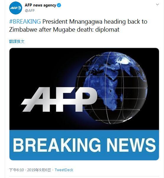 快讯!穆加贝去世后,津巴布韦总统姆南加古瓦回国