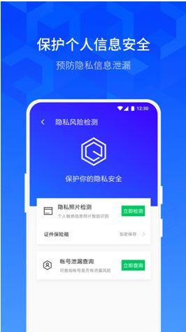 """腾讯手机管家全新_奶粉销毁_8.0开启""""账号保护""""模式"""