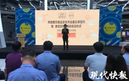 南京试点启动外卖封签 防止外卖破损或被偷食