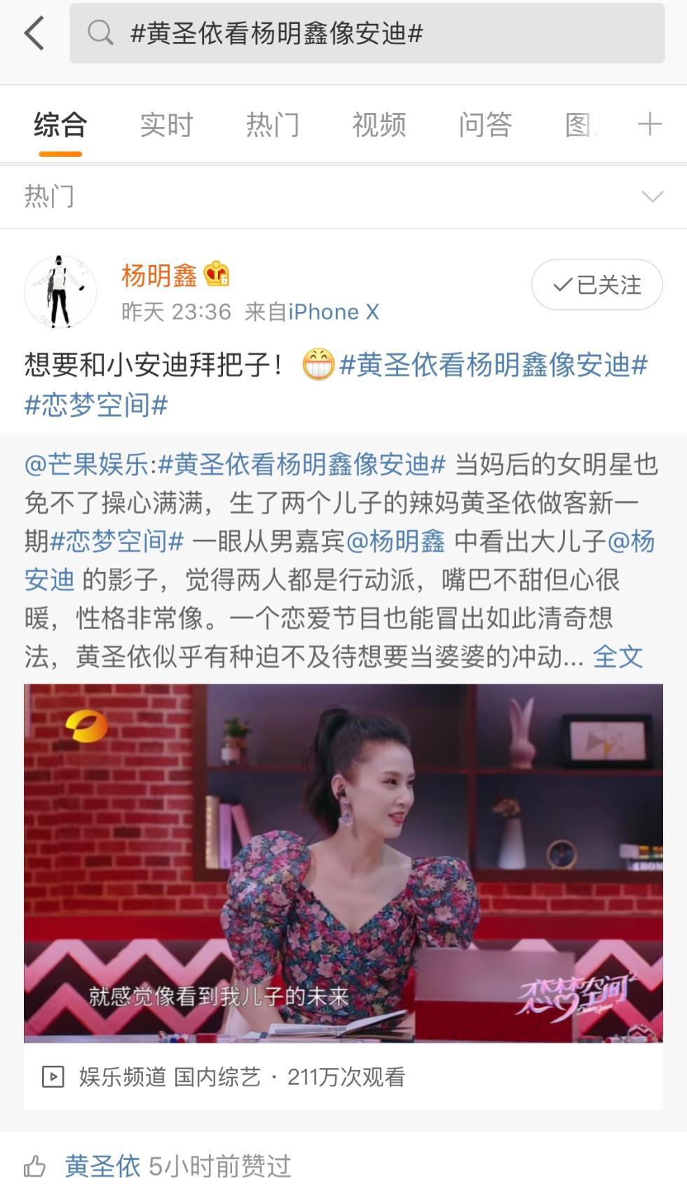 黄圣依《恋梦空间》金句不断 坦言杨明鑫跟安迪很像