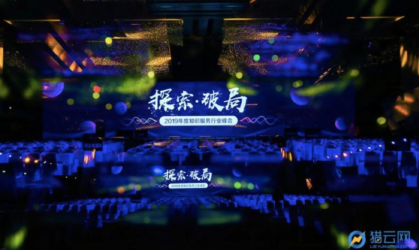 2019年度知识服务行业峰会 行业共话知识服务2.0