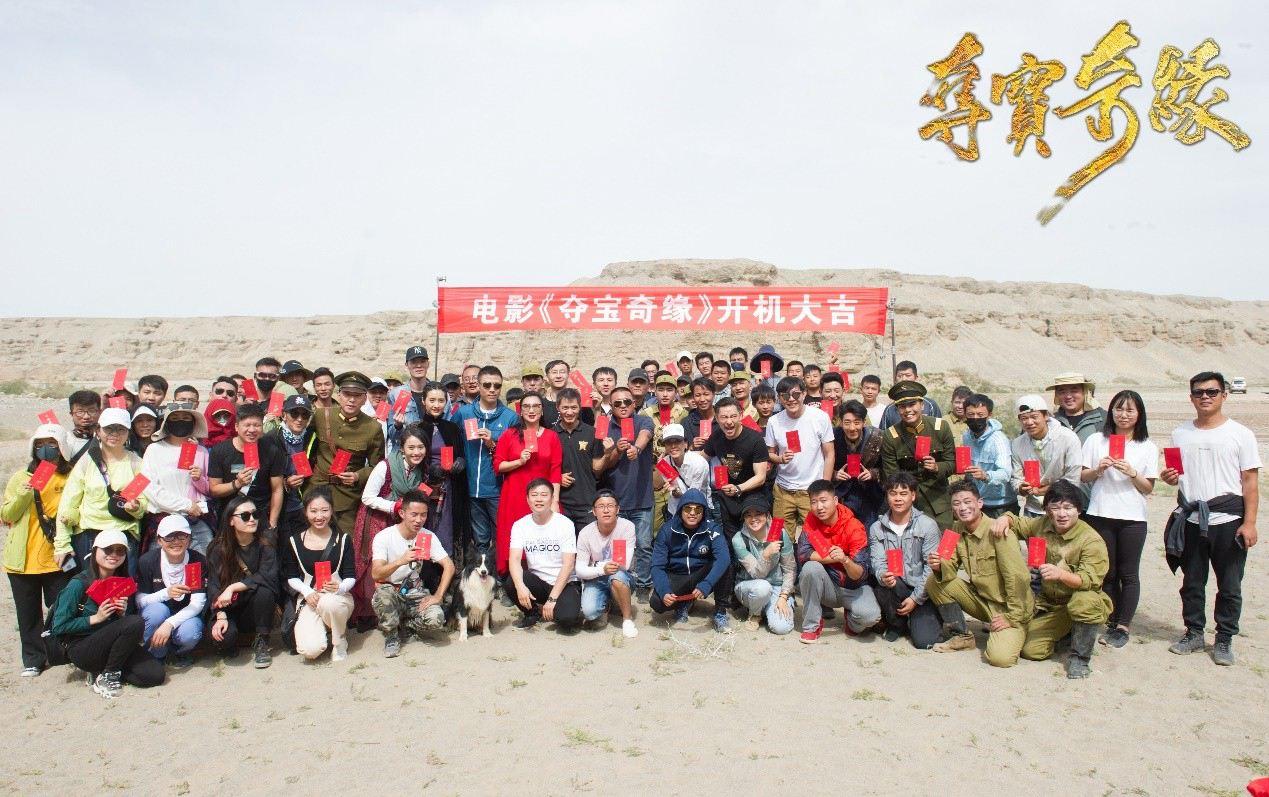 电影《夺宝奇缘》在甘肃敦煌举行了开机仪式