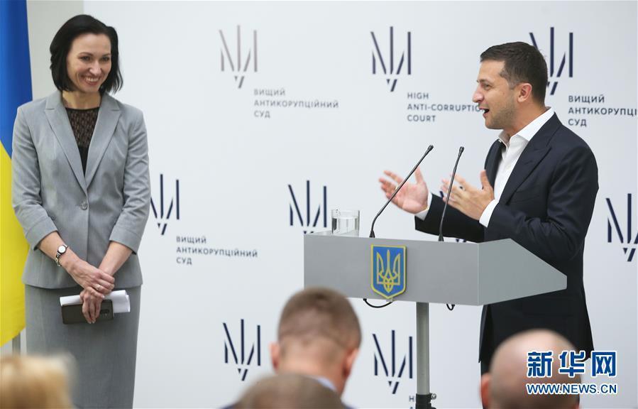 乌克兰最高反腐法院成立
