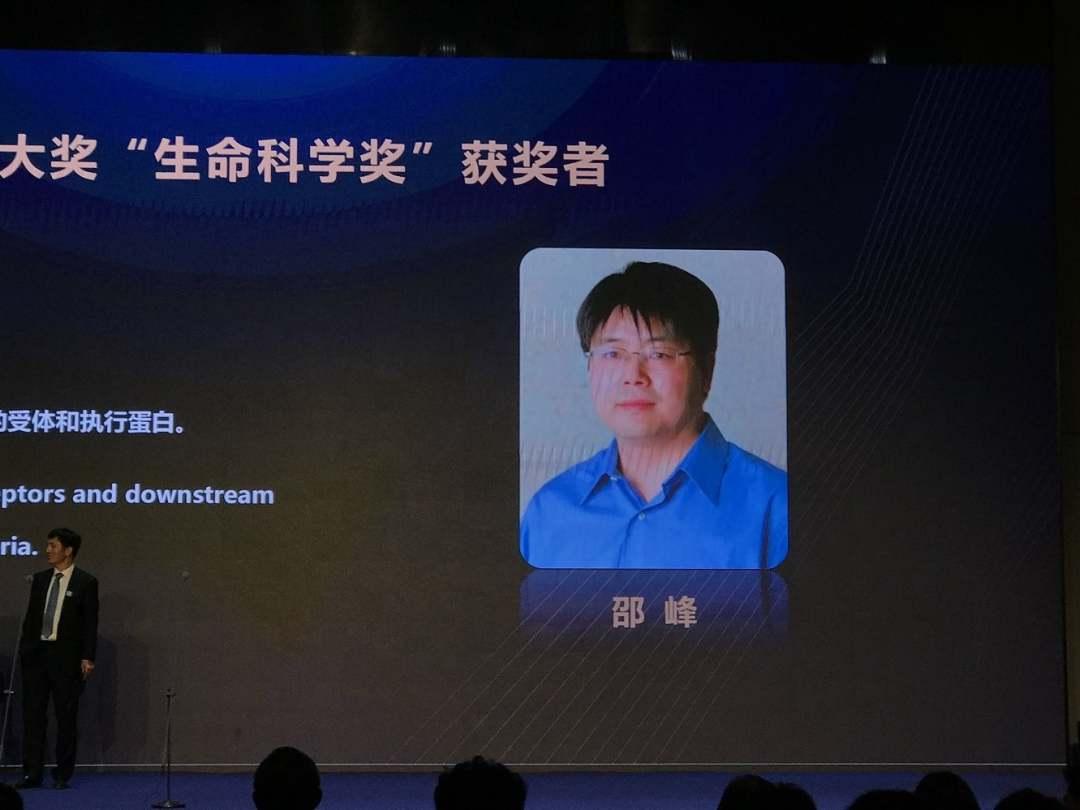 2019未来科学大奖在北京揭晓 邵峰王小云等人获奖