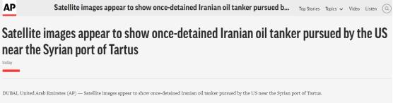 美媒:卫星图像显示美方追踪的伊朗油轮或出现在叙利亚海岸附近