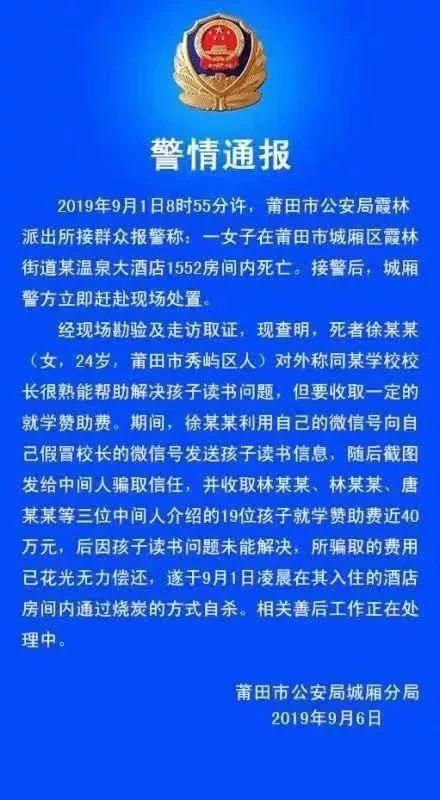 莆田一女子酒店烧炭自杀,生前谎称能安排孩子上学骗取40万