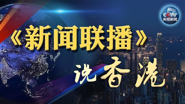 联播说香港丨《新闻联播》接连两天都提到了这两个字,新股出资主张-全市安全查看