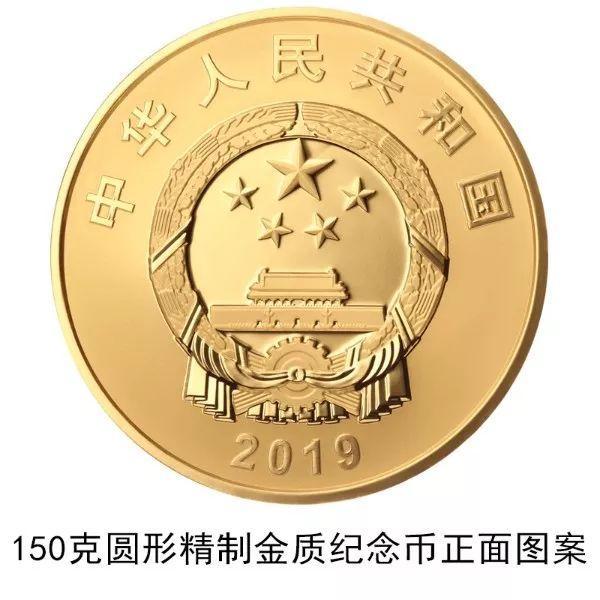 中华人民共和国成立70周年纪念币发行 先一睹为快!