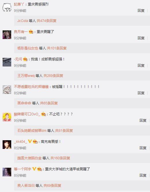 四川内江市发生5.4级地震 重庆网友:直接被摇醒