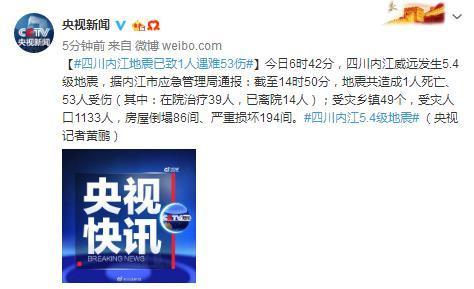 四川内江地震已致1人遇难53伤