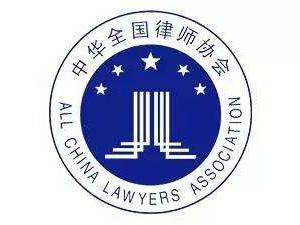 中华律师协会