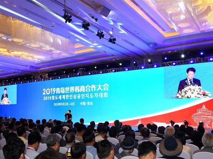 2019世界韩商合作大会在青岛开幕
