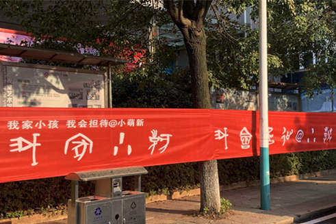 """湖南高校用""""甲骨文横幅""""迎新"""