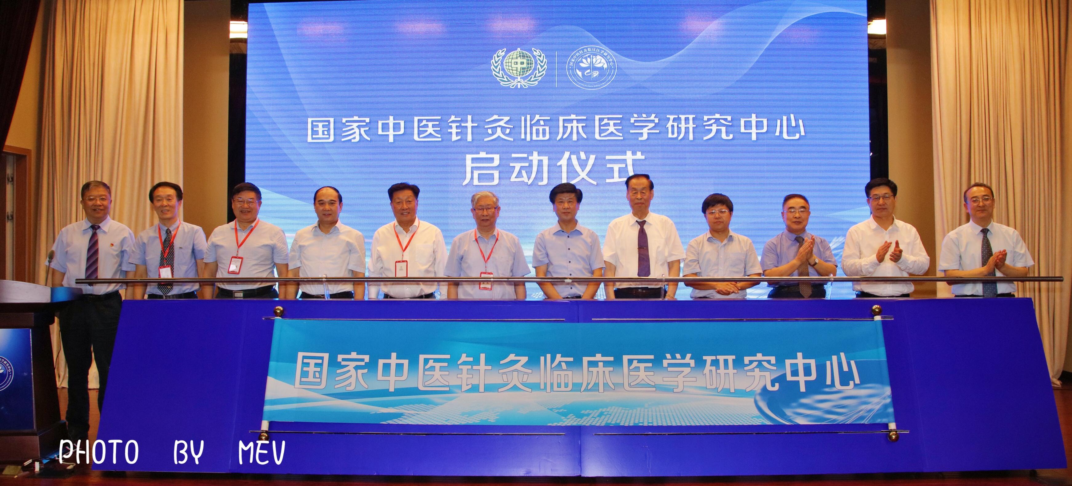学科建设与发展论坛暨国家中医针灸临床医学研究中心启动会在津举行