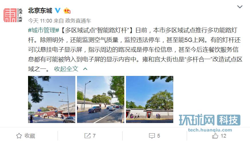 """北京试点""""智能路灯杆"""":可监测空气质量、5G上网"""
