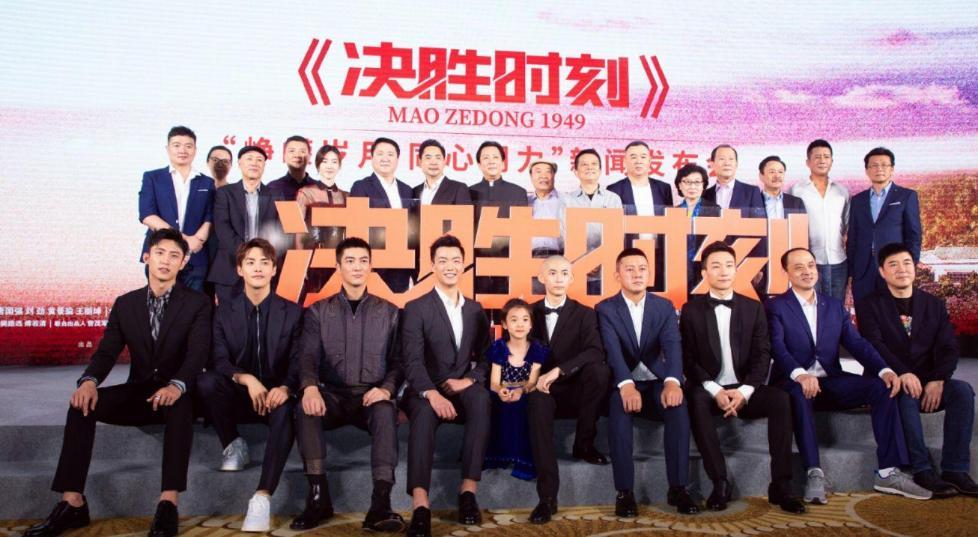 《决胜时刻》在京召开发布会 影片正式定档9月20日 沛县招聘网