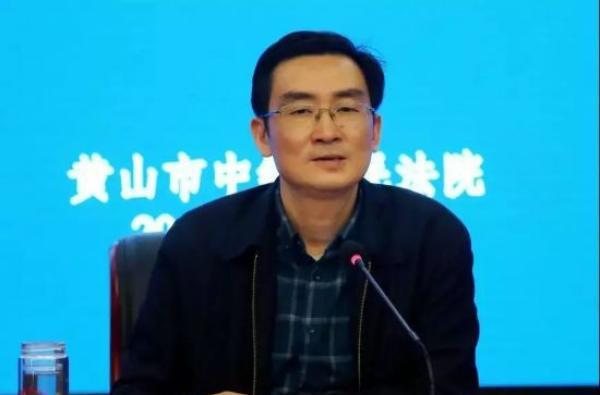 黄山中院原副院长鲍东升严重违纪违法被开除党籍和公职